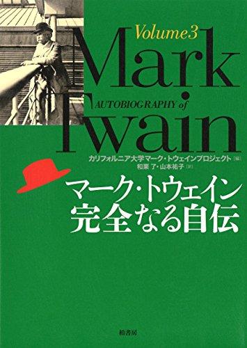 マーク・トウェイン完全なる自伝〈Volume 3〉