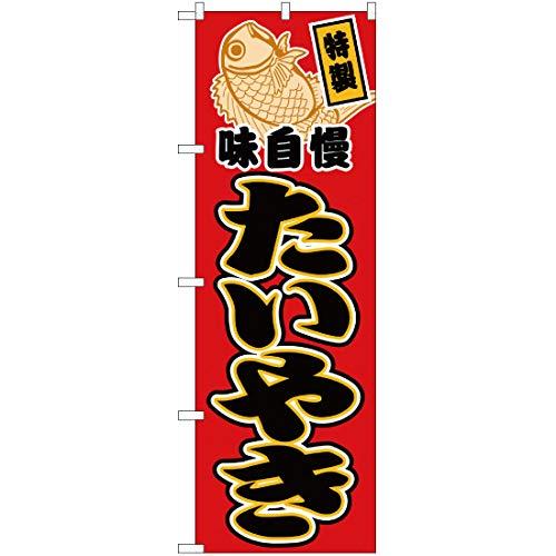 のぼり たいやき 赤 JY-21 (受注生産) のぼり旗 看板 ポスター タペストリー 集客 たい焼き たい焼 鯛やき 鯛焼 [並行輸入品]