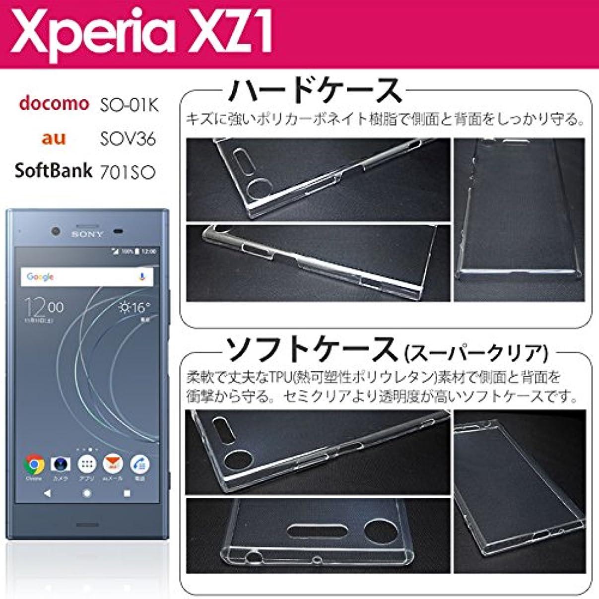 社会科債務司教Xperia XZ1 SO-01K SOV36 701SO ハード ケース カバー ジャケット クリア AIC-SO01K-CL