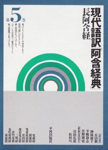 現代語訳「阿含経典」〈第5巻〉長阿含経の詳細を見る
