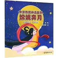 中华传统神话故事·嫦娥奔月