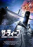 ザ・ディープ 深海からの脱出≪2枚組/完全版≫[DVD]