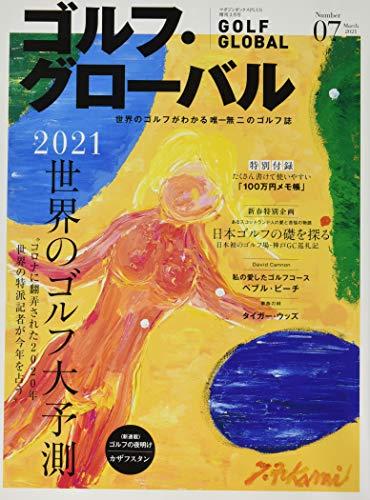 ゴルフ・グローバル No.7 特別付録・100万円メモ帳