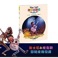 Dreams travel record (Disney pixar coco the original cartoon)(Chinese Edition)