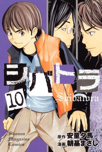 シバトラ(10) (講談社コミックス)
