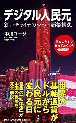 デジタル人民元 - 紅いチャイナのマネー覇権構想 - (ワニブックスPLUS新書)