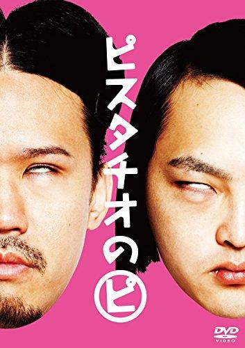 ピスタチオのピ [DVD]