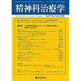 精神科治療学 Vol.35 No.7 2020年7月号〈特集〉なぜ精神科医はメディアに情報を発信し、表現するのか?[雑誌]