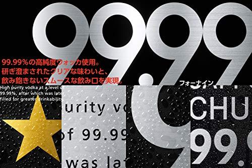 サッポロビール『サッポロチューハイ99.99クリアレモン』