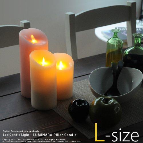 LEDキャンドル 【Lサイズ】 LUMINARA ルミナラ ピラーキャンドル (アイボリー)