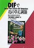 DIF(ディフ)で花の草丈調節―昼夜の温度差を利用する