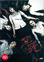 Death Bell 2 (2 DVDs) (Region-3)