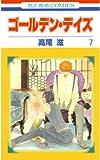 ゴールデン・デイズ 7 (花とゆめコミックス)