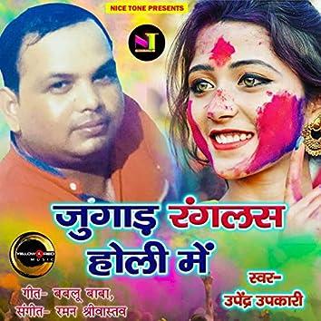 Jugaad Ranglas Holi Mein
