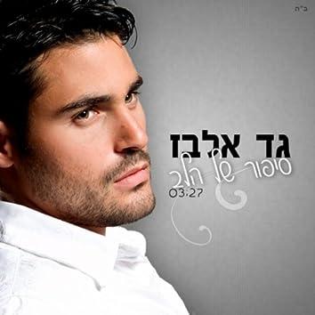 Hasipur Shel Halev