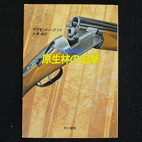 原生林の追撃 (ハヤカワ文庫 NV 347)
