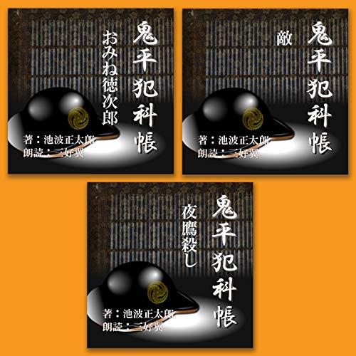 鬼平犯科帳より 3本セット (9)                   著者:                                                                                                                                 池波 正太郎                           再生時間: 2 時間  31 分     レビューはまだありません。     総合評価 0.0
