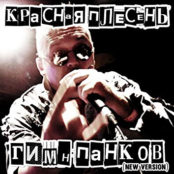 Гимн панков (New Version)