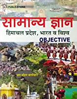 Samanaya Gyaan (Hindi Edition) Himachal Pradesh Objective And Subjetive