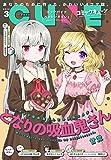 【電子版】月刊コミックキューン 2020年3月号 [雑誌]
