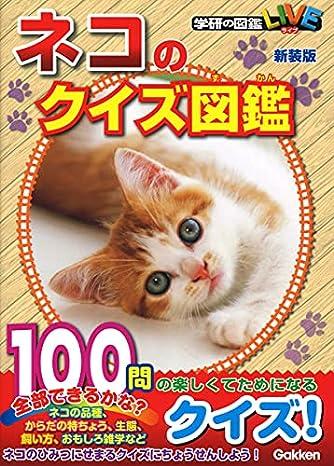 ネコのクイズ図鑑 新装版 (学研のクイズ図鑑)