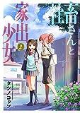社畜さんと家出少女 (2) (まんがタイムKRコミックス) - タツノコッソ