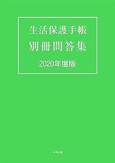 生活保護手帳 別冊問答集 2020年度版