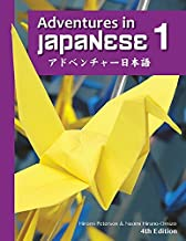 Adventures in Japanese 4th Edition, Volume 1 Textbook (Japanese Edition)