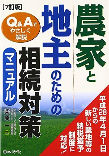 7訂版 農家と地主のための相続対策マニュアル