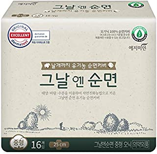 [YEJIMIIN] 100% Organic Cotton Sanitary Pads for Sensitive Skin, Thin, with Wings, Medium Size 9.8 inch, 48 Count(Pack of 3)