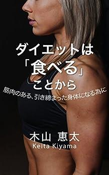 [木山恵太]のダイエットは「食べる」ことから: 筋肉のある、引き締まった身体になる為に