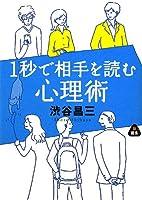 1秒で相手を読む心理術 (静山社文庫)