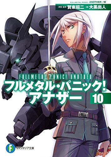 フルメタル・パニック! アナザー10 (富士見ファンタジア文庫)