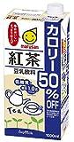 マルサンアイ 豆乳飲料 紅茶 カロリー50%オフ 1LX6本