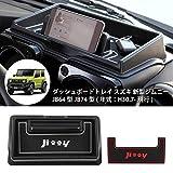 Auto Spec スズキ 新型ジムニー JB64 JB74型 ダッシュボードトレイ 車内収納ボックス 3Dトレイ 小物入れ 車種専用設計 内装 パーツ 滑り止め 赤&白 ラバーマット2枚付き 収納アクセサリー 装着簡単 (新型ジムニーJB64/JB74型, ブラック)