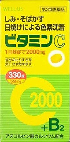 サイキョウ ファーマ ファイミンC2000 330錠