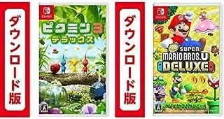 ピクミン3 デラックス オンラインコード版 + New スーパーマリオブラザーズ U デラックス オンラインコード版