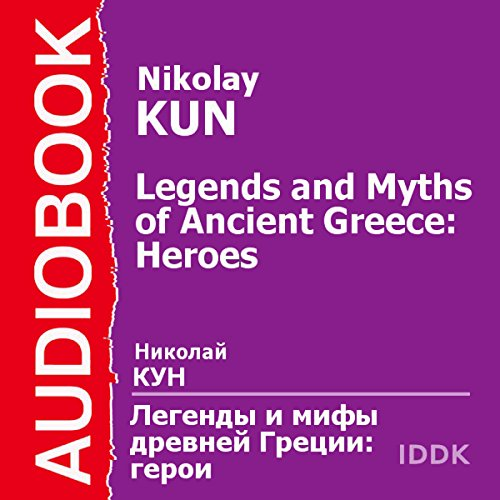 Legends and Myths of Ancient Greece: Heroes [Russian Edition] audiobook cover art