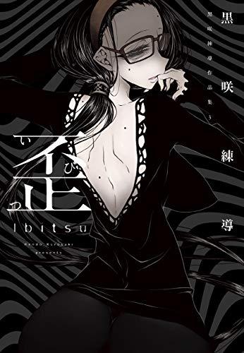 歪 黒咲練導作品集3 (楽園コミックス)