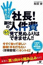 表紙: ちょっと待った!! 社長! 御社の人件費 もう見て見ぬふりはできません!! | 和田 栄