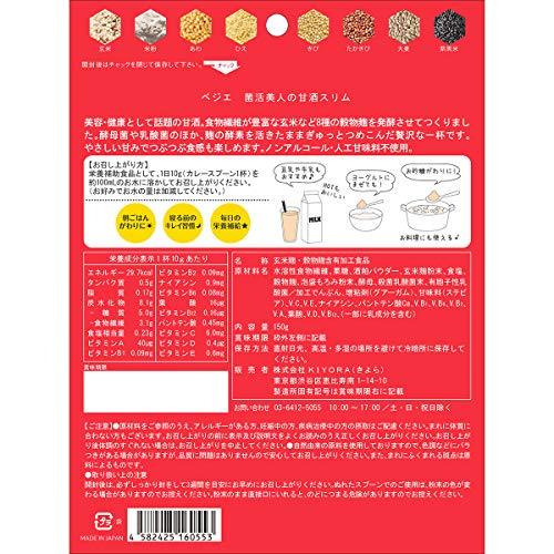 ベジエ菌活美人甘酒スリム150g