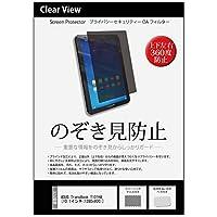 メディアカバーマーケット ASUS TransBook T101HA [10.1インチ(1280x800)]機種で使える【のぞき見防止 反射防止液晶保護フィルム】 ブルーライトカット 上下左右4方向の覗き見防止