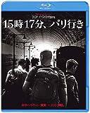 15時17分、パリ行き [Blu-ray]