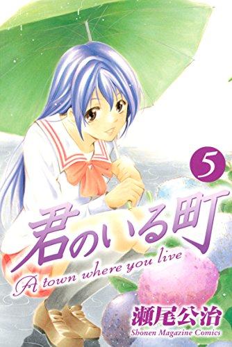 君のいる町(5) (週刊少年マガジンコミックス)