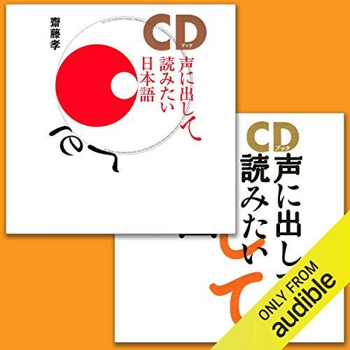 『声に出して読みたいCDブックセット』のカバーアート