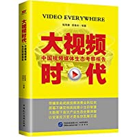 Large video era: Chinese video media ecology Investigation Report (2014-2015)(Chinese Edition)