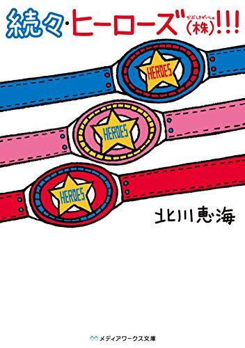 続々・ヒーローズ(株)!!! (メディアワークス文庫)