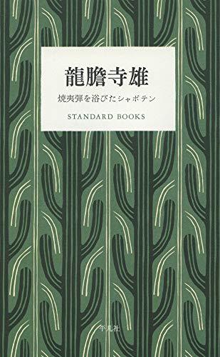 龍膽寺雄 焼夷弾を浴びたシャボテン (STANDARD BOOKS)