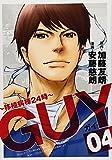 GUY 4 〜移植病棟24時〜 (ヤングジャンプコミックス)