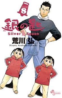 [荒川弘]の銀の匙 Silver Spoon(8) (少年サンデーコミックス)